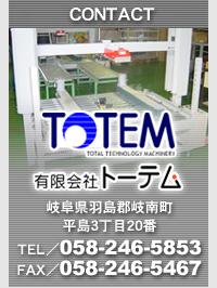 株式会社トーテム